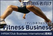 フィットネスクラブの経営者向けのフィットネスビジネス情報です。経営者やこれから出店を考える方はもちろん、マスコミ、金融機関、研究機関関係者など、様々な人に有益な情報をご提供しています。