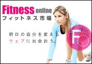 Fitness Onlineのネットショップ、「フィットネス市場・楽天店」です。ヨガ、ピラティス、バランスボール(エクササイズボール、ギムニクボール)から、フィットネスウェア、スイムウエア(水着)、ホームフィットネスマシン、サプリメントなど、フィットネスに関する商品いろいろ取りそろえています。
