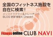 これからフィットネスを始めたいという方に最適。日本全国のフィットネスクラブ、ヨガスタジオ、スイミングスクールなどを検索できます。インストラクターやトレーナーのブログもチェック!