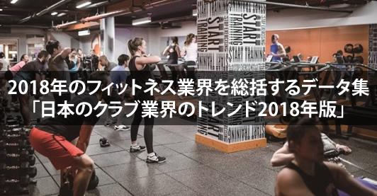 日本のクラブ業界のトレンド2015年版