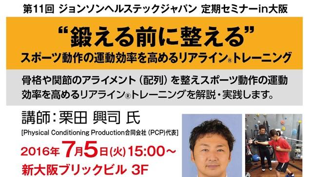 HP用画像_東京_NSCA